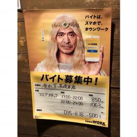 登利亭(トリテイ) 長崎本店