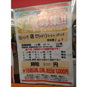 ITO GOFUKU(イトウゴフク) 国分寺店