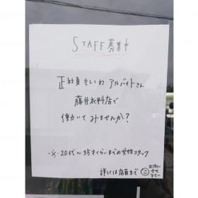 藤井衣料店 okinawa(オキナワ)