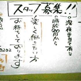 博多アカチチ3丁目