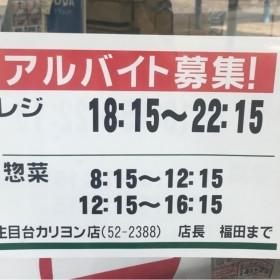 山形屋ストア 生目台カリヨン店