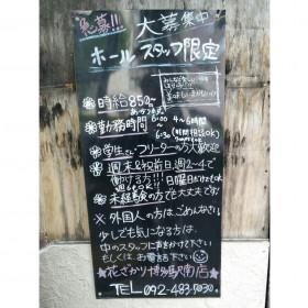 花ざかり 博多駅南店
