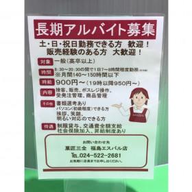 菓匠三全 エスパル福島店