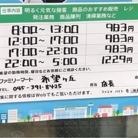 ファミリーマート 希望ヶ丘店