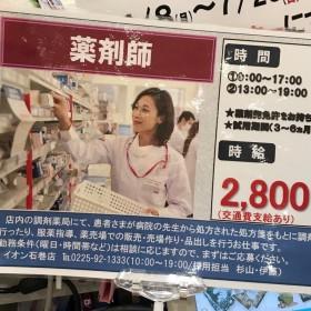 イオン薬局 石巻店
