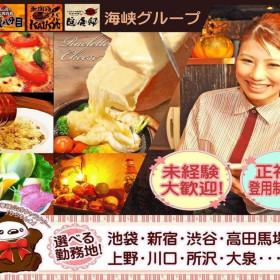 伝説の若鶏唐揚 腹八分目 渋谷公園通り店