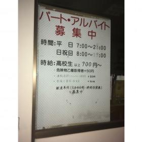 ENEOS(有)豊田石油店 廿日市SS