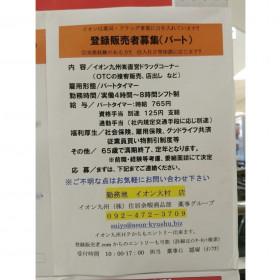 イオン薬局 大村店