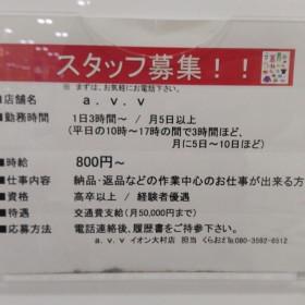 a.v.v イオン大村SC店