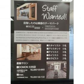 DOMON(ドモン) イオン大村店