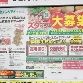 ヨークベニマル 古川南店
