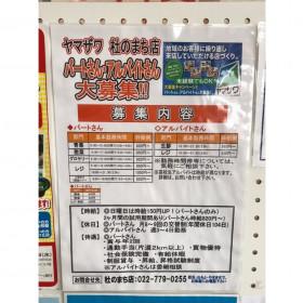 ヤマザワ 杜のまち店