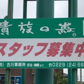 森乃館(もりのやかた) 古川店