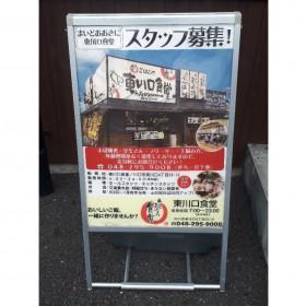 まいどおおきに食堂 東川口食堂
