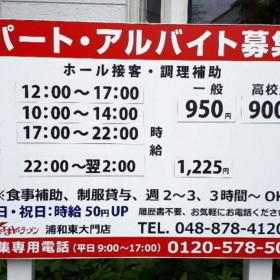 くるまやラーメン 浦和東大門店