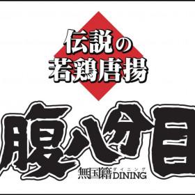 <海峡グループ>伝説の若鶏唐揚 腹八分目 志木南口駅前店
