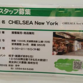 CHELSEA New York(チェルシーニューヨーク) イオンモール東員店