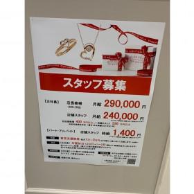 ブランドショップハピネス 徳島店