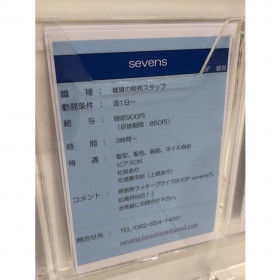 sevens(セブンズ) イオン広島祇園店