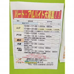 旬鮮食品館 カズン 柴又店