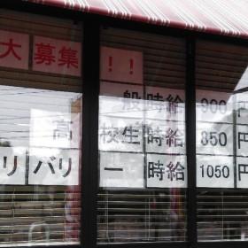 ガスト 三重朝日町店
