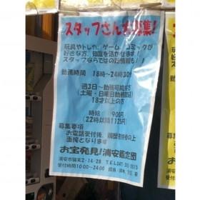 浦安鑑定団