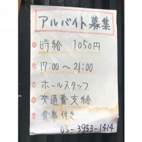 うなぎ料理 稲毛屋