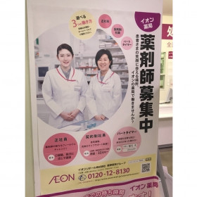 イオン薬局 稲毛店