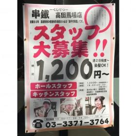 串鐡 名店ビル店