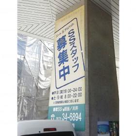 コスモ石油 四国石油株式会社 藤塚町SS
