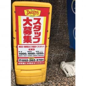 デニーズ 名古屋東新町店