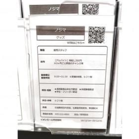 ノジマ イオンモール甲府昭和店