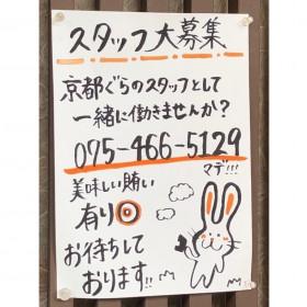 焼肉 京都ぐら