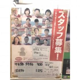 セブン-イレブン 浦安猫実2丁目店