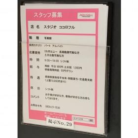 スタジオ ココロフル イオンモール日吉津店
