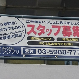 株式会社フジプリ