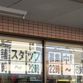 ポプラ 舟入南店