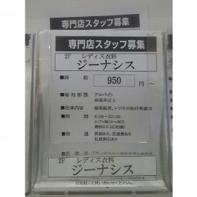 JEANASiS(ジーナシス) ゆめタウン高松店