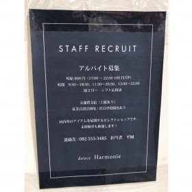douce Harmonie(ドゥースハルモニ) ゆめタウン広島店