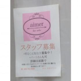 hair atelier aimer(ヘア アトリエ エメ)