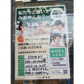 東京靴流通センター 塩山店