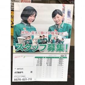 セブン-イレブン 伏見銀座町店