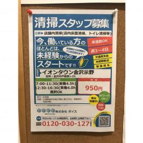 株式会社ボイス(イオンタウン 金沢示野店)