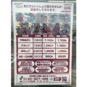 マックスバリュ 金沢駅西本町店