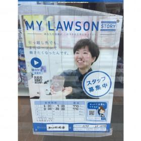 ローソン 奥州江刺稲瀬店