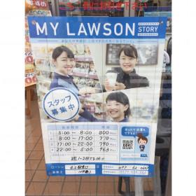 ローソン 北上駅東口店
