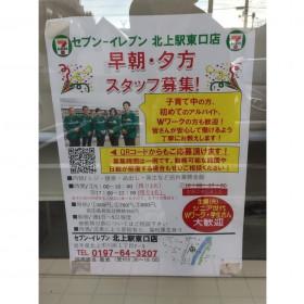 セブン-イレブン 北上駅東口店