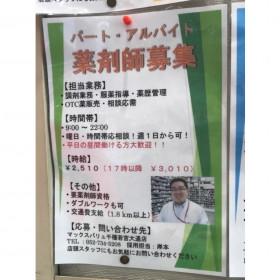 マックスバリュ 千種若宮大通店薬局