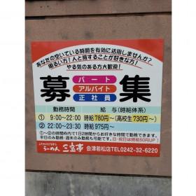 三宝亭 会津若松インター店