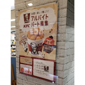 ケンタッキーフライドチキン 会津アピオ店